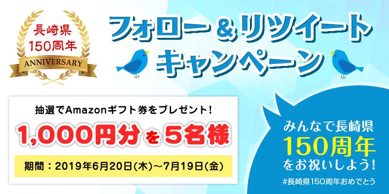 長崎県150周年フォロー&リツイートキャンペーン