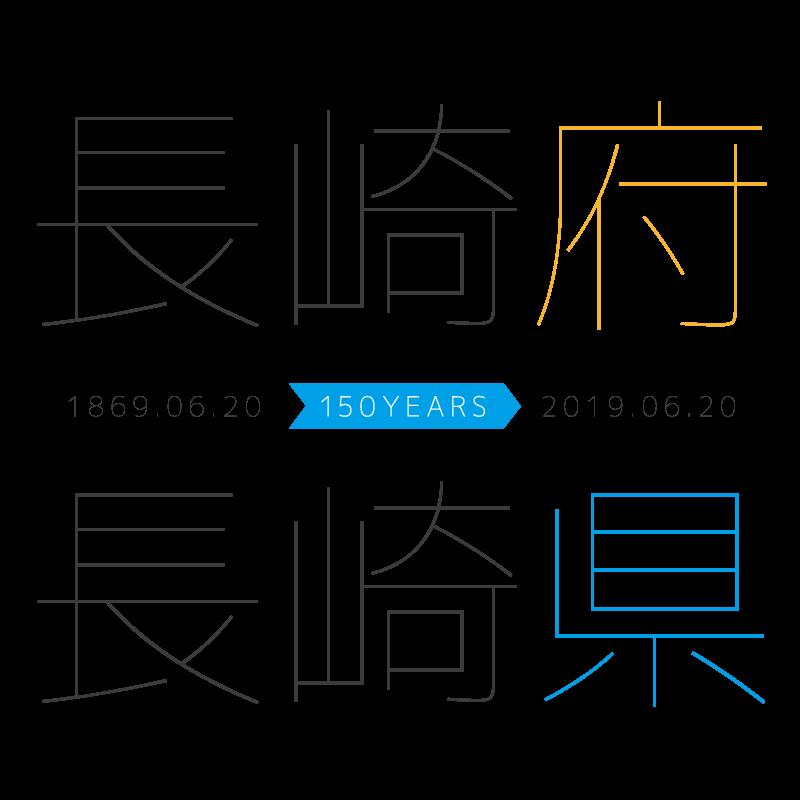 長崎府から長崎県に改称されて2019年6月20日で150周年