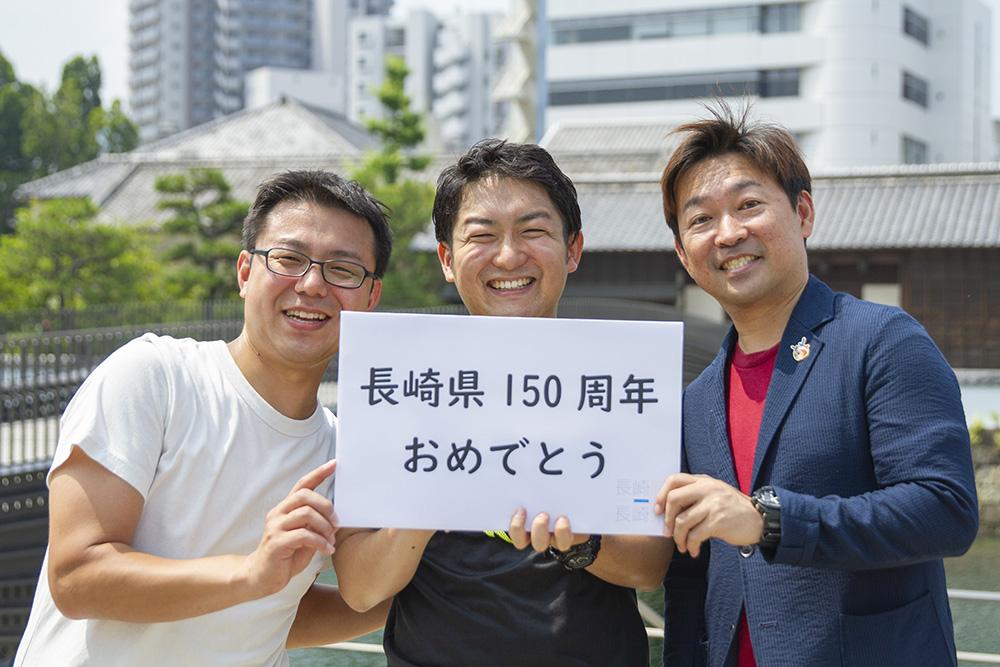 長崎県150周年記念撮影(長崎市)
