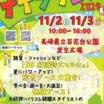 【2019年11月2~3日:雲仙市】ナインフェス2019