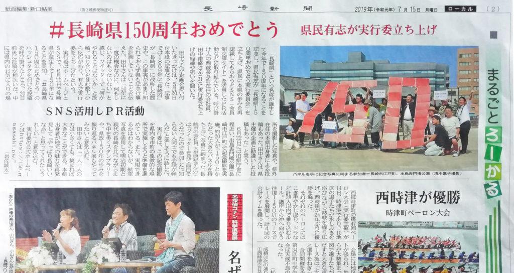 長崎新聞に掲載