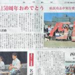 長崎新聞で活動が紹介されました!