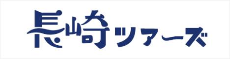 長崎ツアーズ