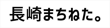 長崎まちねた。