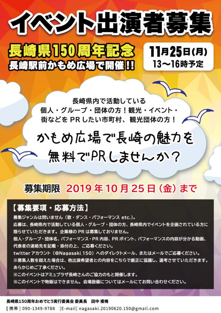 2019年11月25日かもめ広場イベント出演者募集