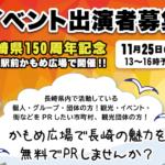 【2019年11月25日】イベント出演者募集!