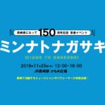 【2019年11月25日:長崎市】ミンナトナガサキ